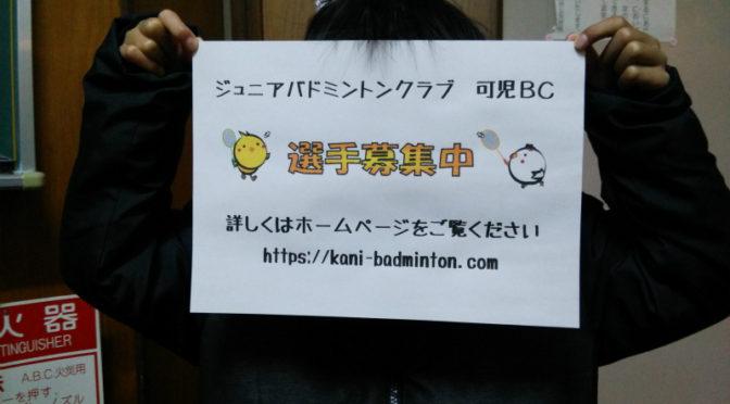 2019年度選手募集のお知らせ(前期)
